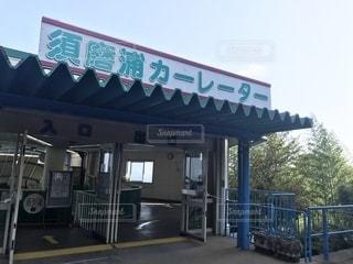カーレータ 須磨山上遊園地の写真・画像素材[3633267]