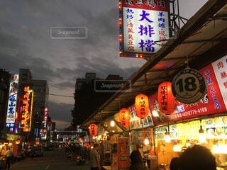 台湾の夜市の写真・画像素材[1653684]