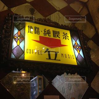 純喫茶の看板の写真・画像素材[1535993]
