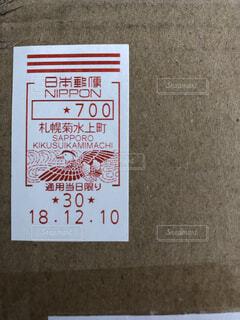 切手のアップの写真・画像素材[1673926]