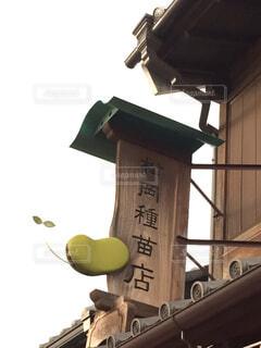 松岡種苗店の写真・画像素材[1556479]