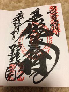 御朱印 高尾山の写真・画像素材[1550448]