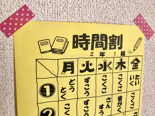 小学校の時間割表の写真・画像素材[2178762]