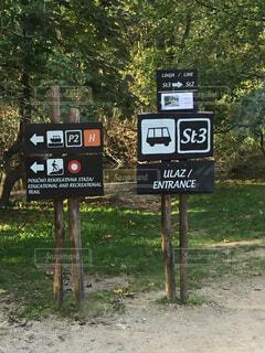 国立公園の標識の写真・画像素材[1564801]