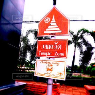 タイ看板の写真・画像素材[1567293]