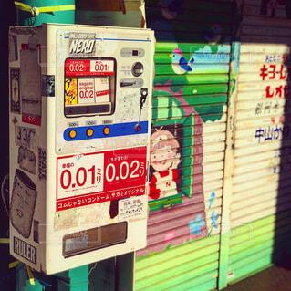 コンドームの自動販売機の写真・画像素材[1575800]