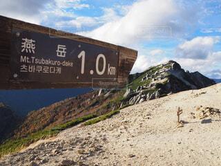 標識と燕岳の写真・画像素材[1574258]