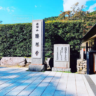 勝尾寺の写真・画像素材[1592333]