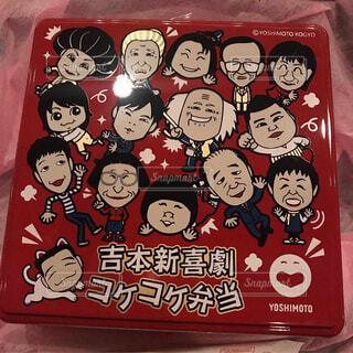 吉本新喜劇のお弁当 コケコケ弁当ですの写真・画像素材[1597857]