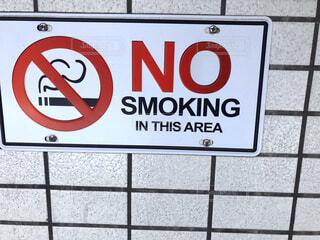 禁煙エリアの写真・画像素材[3174147]