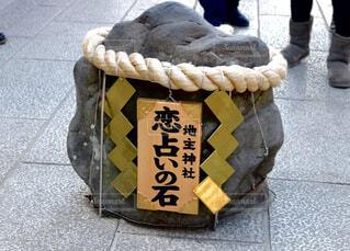 恋占いの石の写真・画像素材[1587796]