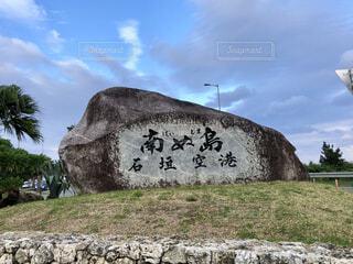 南ぬ島石垣空港!の写真・画像素材[1644641]