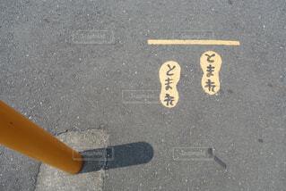 アスファルトに書かれた標識の写真・画像素材[1011847]