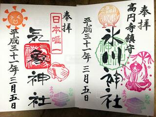 高円寺氷川神社の写真・画像素材[1828791]