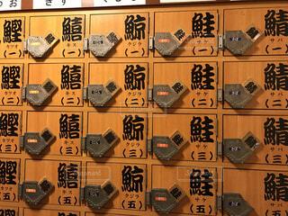 居酒屋の靴箱が魚の名前の写真・画像素材[1610382]