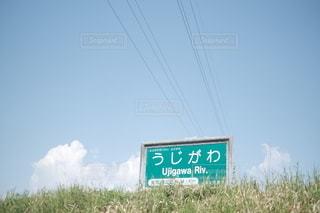 宇治川の写真・画像素材[3592890]
