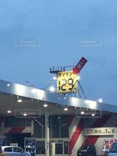 ガソリンスタンドの写真・画像素材[1652446]