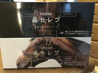モーリスの鼻セレブの白箱と黒箱の写真・画像素材[1689180]