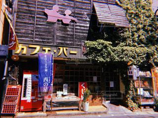 昭和レトロな字体の写真・画像素材[1669080]