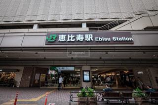 恵比寿駅の写真・画像素材[2437041]