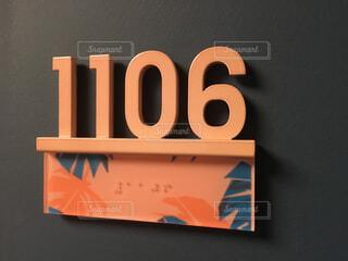 ホテルの部屋番号の写真・画像素材[1710850]
