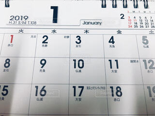 カレンダーの写真・画像素材[1684590]