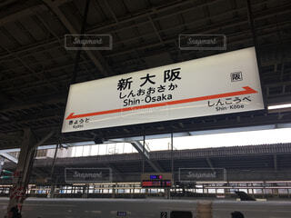 新大阪駅の案内板の写真・画像素材[1674878]