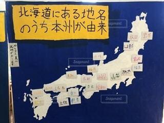 北海道にある地名のうち本州が由来の写真・画像素材[1847633]