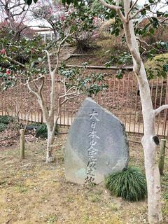 大日本史完成之地の写真・画像素材[1794370]