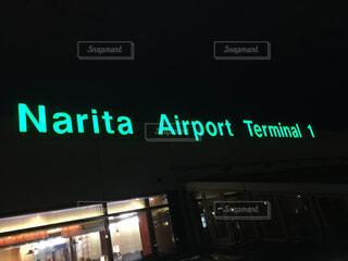 成田空港展望デッキの写真・画像素材[2664171]