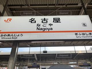 名古屋駅にての写真・画像素材[2155236]