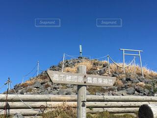 高千穂峰山頂の写真・画像素材[1593029]