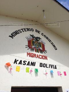 ボリビアへの国境の写真・画像素材[1729680]