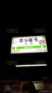 札幌駅の写真・画像素材[1733173]